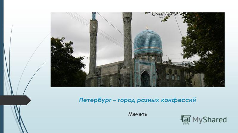 Петербург – город разных конфессий Мечеть