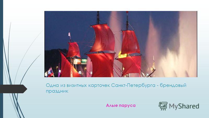 Одна из визитных карточек Санкт-Петербурга - брендовый праздник Алые паруса