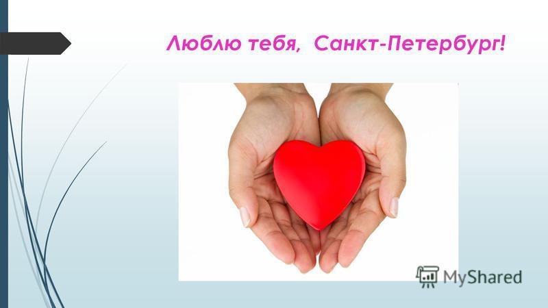 Люблю тебя, Санкт-Петербург!