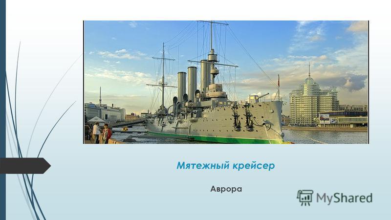 Мятежный крейсер Аврора