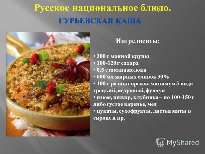 Русское национальное блюдо. Ингредиенты : 300 г манной крупы 100-120 г сахара 0,5 стакана молока 600 мл жирных сливок 30% 100 г разных орехов, минимум 3 вида – грецкий, кедровый, фундук изюм, инжир, клубника – по 100-150 г либо густое варенье, мед цу