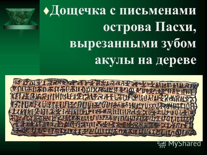 « Священные знаки » иероглифы