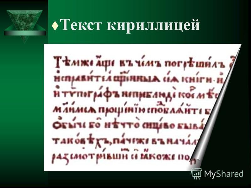 t В 1862 г. два брата из византийского города Салоники – Кирилл и Мефодий разработали для славян новую азбуку, которую назвали кириллицей. t Она имела 43 буквы: 25 были заимствованы из греческого алфавита, а 18 построены самостоятельно для передачи з