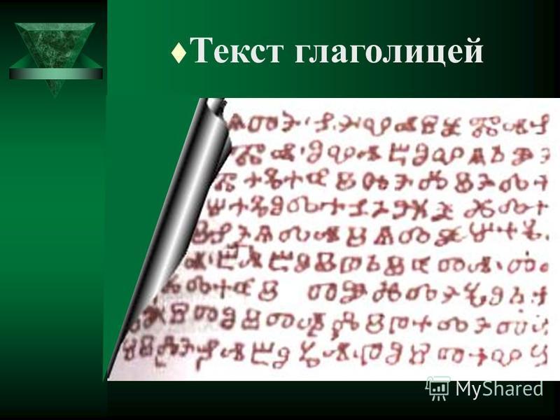t Папа римский был недоволен утверждением у славян «византийского» письма. Тогда Кирилл изобрел новый алфавит – глаголицу.