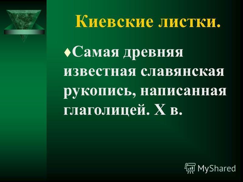 Славянская азбука.