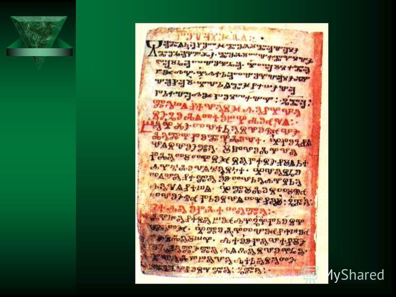 Киевские листки. t Самая древняя известная славянская рукопись, написанная глаголицей. X в.
