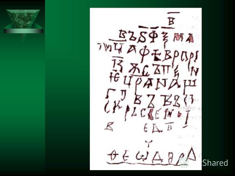 t Одним из самых интересных исторических источников являются ГРАФФИТИ – надписи, процарапанные на стенах храмов.