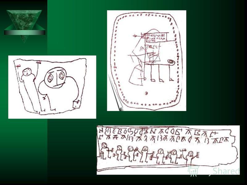 t Берестяные грамоты мальчика Онфима, жившего в XIII веке.