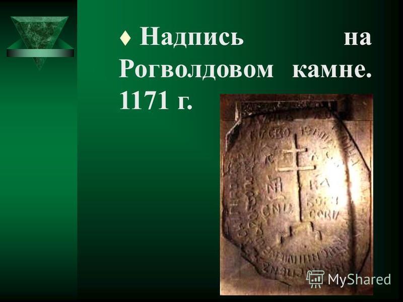 t Надпись на Тмутараканском камне. Один из первых дошедших до нас текстов на славянском языке.
