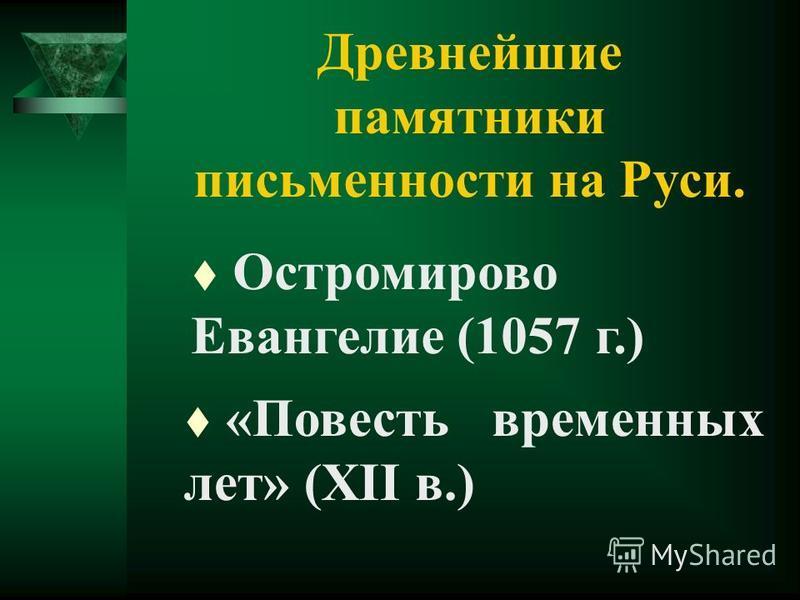 t Плита с надписью. 1194 г.