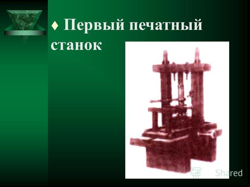Появление первой печатной книги - Иван Федоров и Петр Мстиславец. 1563 год, апрель - открытие в Москве государственной типографии.