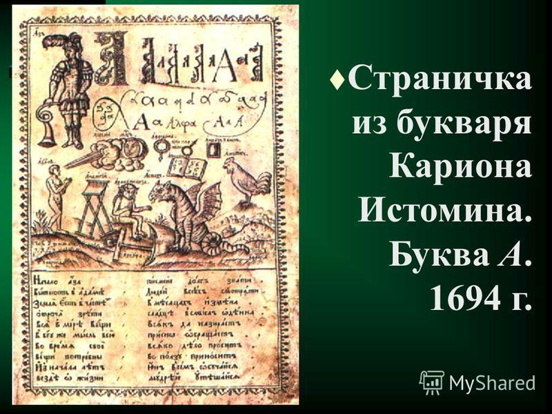 t Максим Грек – греческий монах, приехал в Москву в 1518 году, перевел книгу псалмов с комментариями. t Сборник слов и поучений Максима Грека. 1563 г.