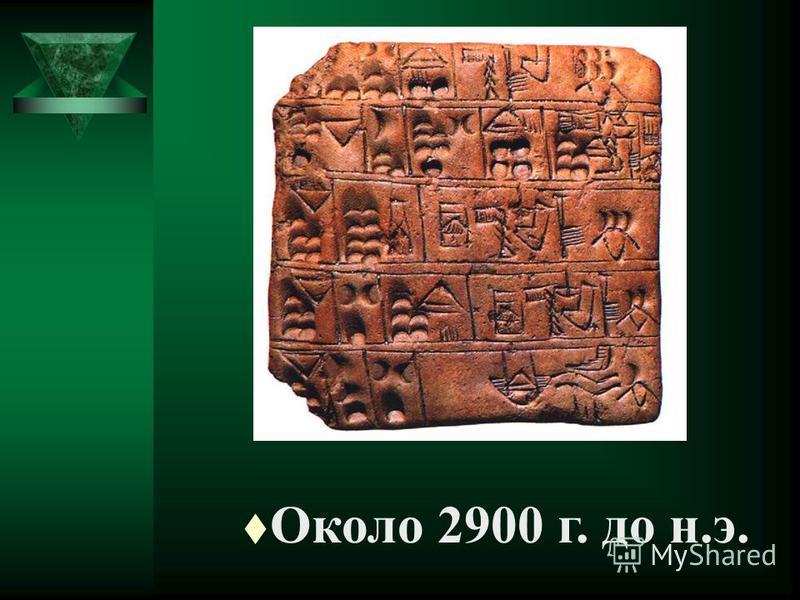 Родина письма - Древний Восток t Клинописная табличка из Шумера, на которой перечислены размеры полей и урожаи.