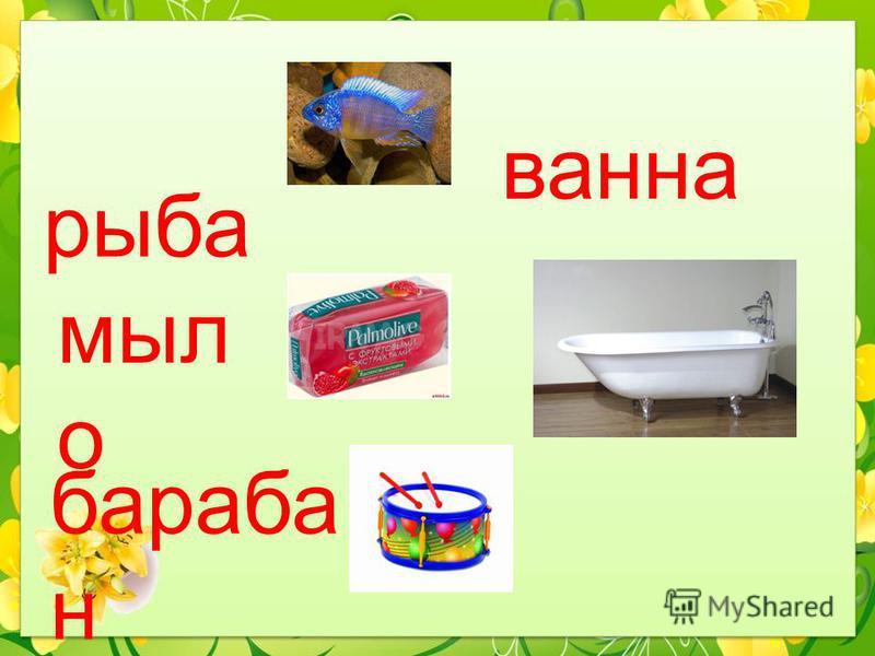 рыба мыл о бараба н ванна