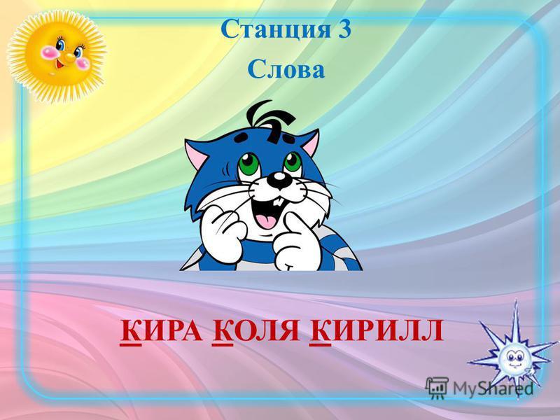 КИРА КОЛЯ КИРИЛЛ Станция 3 Слова