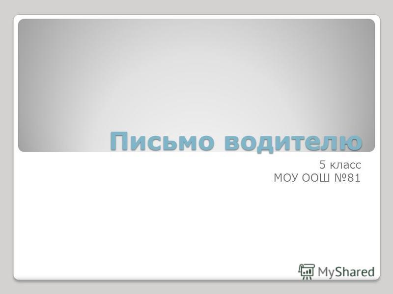 Письмо водителю 5 класс МОУ ООШ 81