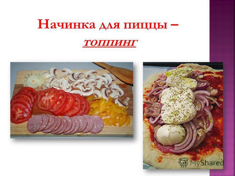 Начинка для пиццы – топпинг