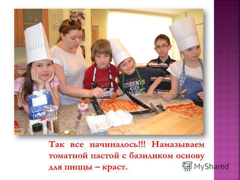 Так все начиналось!!! Намазываем томатной пастой с базиликом основу для пиццы – крест.