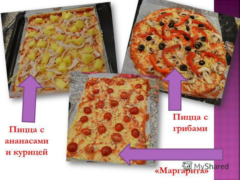 Пицца с ананасами и курицей Пицца с грибами «Маргарита»