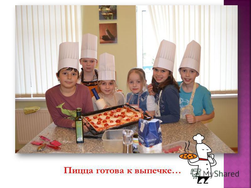 Пицца готова к выпечке…