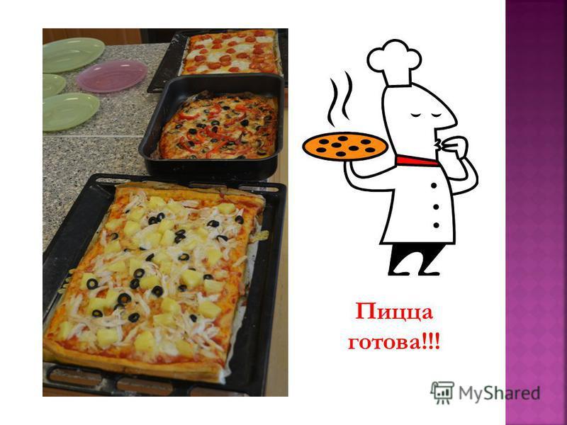Пицца готова!!!