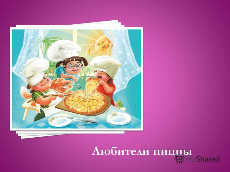 Любители пиццы