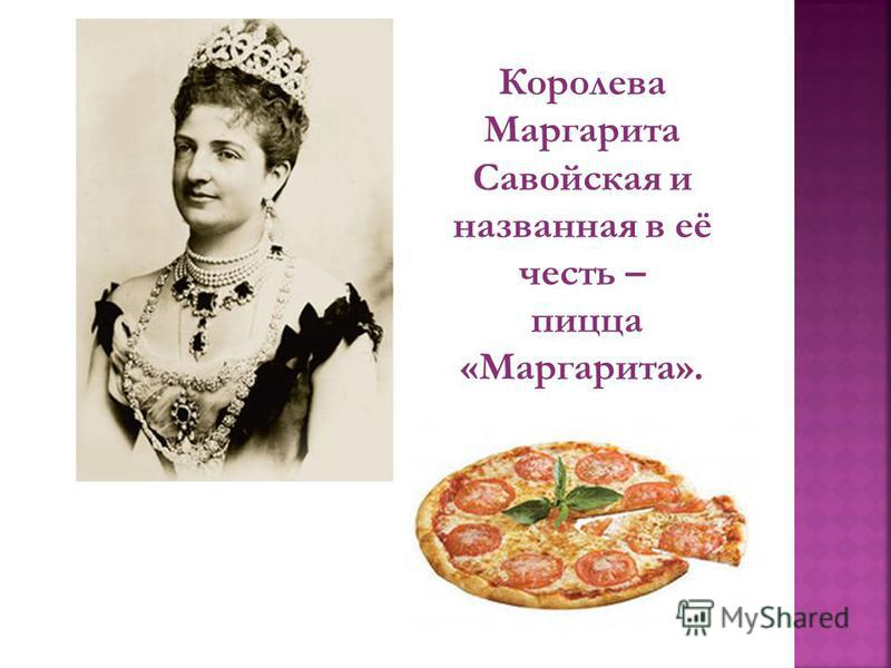 Королева Маргарита Савойская и названная в её честь – пицца «Маргарита».
