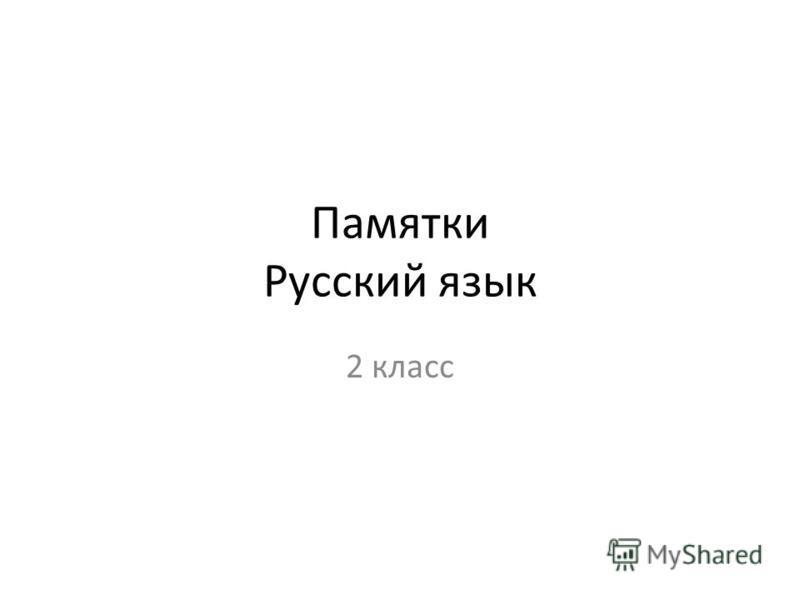 Памятки Русский язык 2 класс