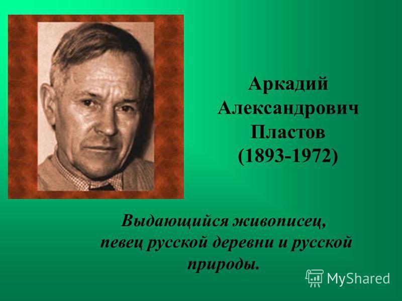 Аркадий Александрович Пластов (1893-1972) Выдающийся живописец, певец русской деревни и русской природы.