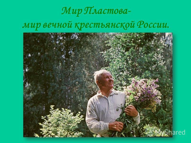 Мир Пластова- мир вечной крестьянской России.