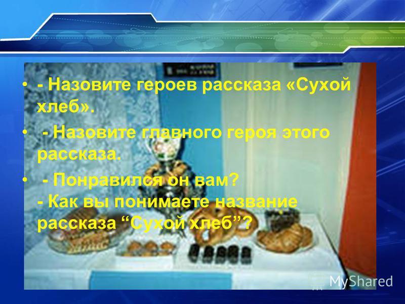 презентация 4 класс платонов сухой хлеб знакомство