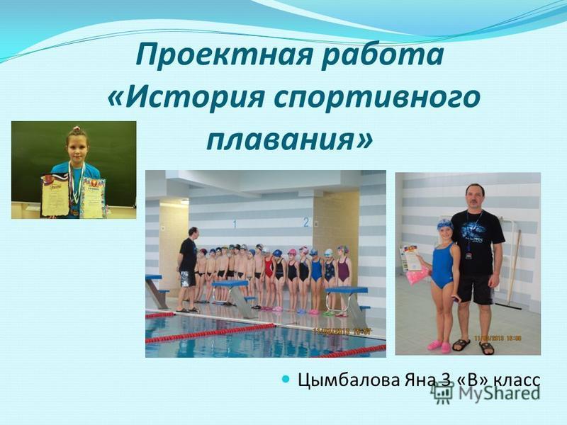 Проектная работа «История спортивного плавания» Цымбалова Яна 3 «В» класс