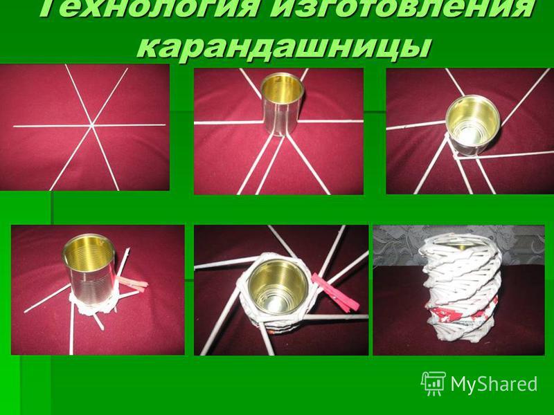 Технология изготовления карандашницы
