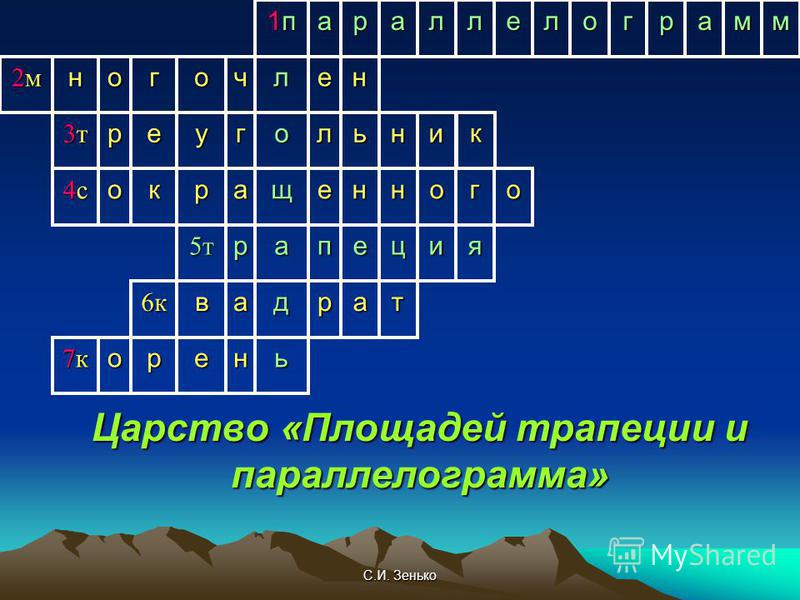 С.И. Зенько Царство «Площадей трапеции и параллелограмма»