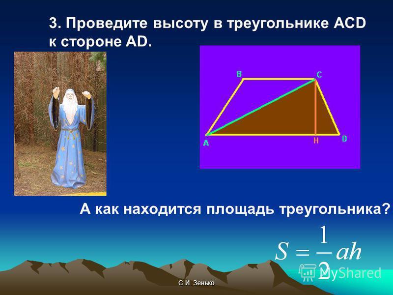 С.И. Зенько 3. Проведите высоту в треугольнике АСD к стороне AD. А как находится площадь треугольника?