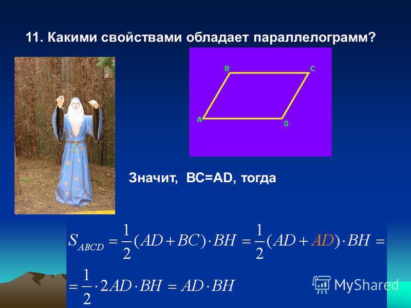 С.И. Зенько 11. Какими свойствами обладает параллелограмм? Значит, ВС=АD, тогда