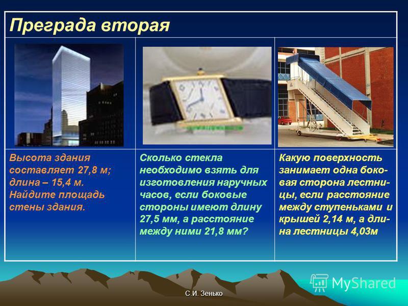 С.И. Зенько Преграда вторая Высота здания составляет 27,8 м; длина – 15,4 м. Найдите площадь стены здания. Сколько стекла необходимо взять для изготовления наручных часов, если боковые стороны имеют длину 27,5 мм, а расстояние между ними 21,8 мм? Как