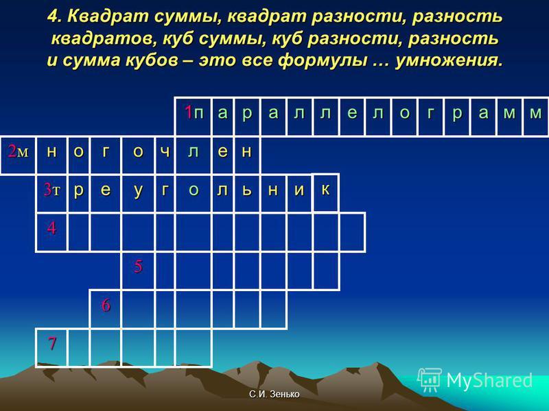 С.И. Зенько 4. Квадрат суммы, квадрат разности, разность квадратов, куб суммы, куб разности, разность и сумма кубов – это все формулы … умножения. 7 6 5 4 иньлогуер 3 т 3 т 3 т 3 т нелчогон 2 м 2 м 2 м 2 м ммарголеллара 1 п 1 п 1 п 1 п к