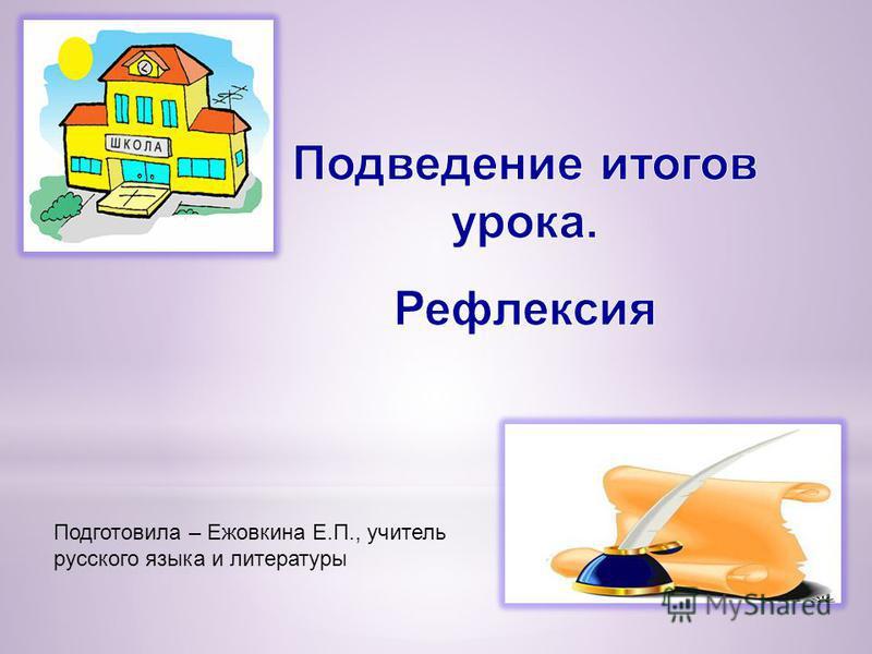 Подготовила – Ежовкина Е.П., учитель русского языка и литературы