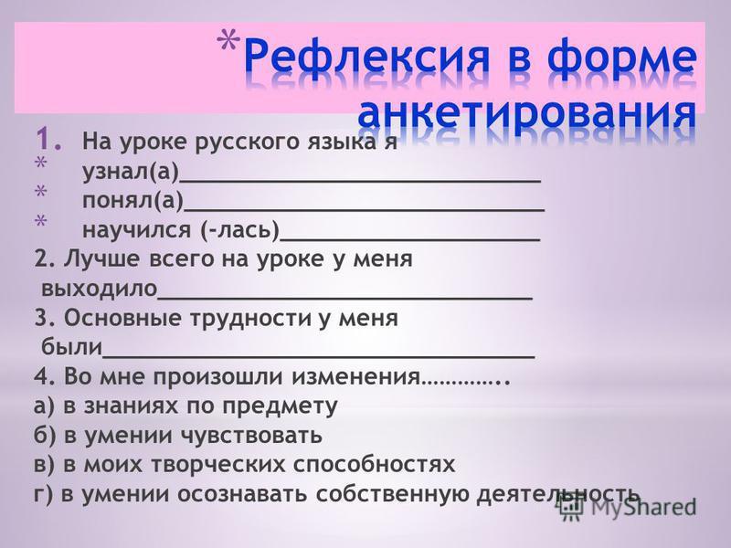1. На уроке русского языка я * узнал(а)_________________________ * понял(а)_________________________ * научился (-лась)__________________ 2. Лучше всего на уроке у меня выходило__________________________ 3. Основные трудности у меня были_____________