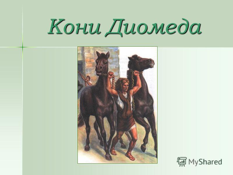 Кони Диомеда