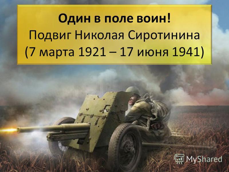 Один в поле воин! Подвиг Николая Сиротинина (7 марта 1921 – 17 июня 1941)