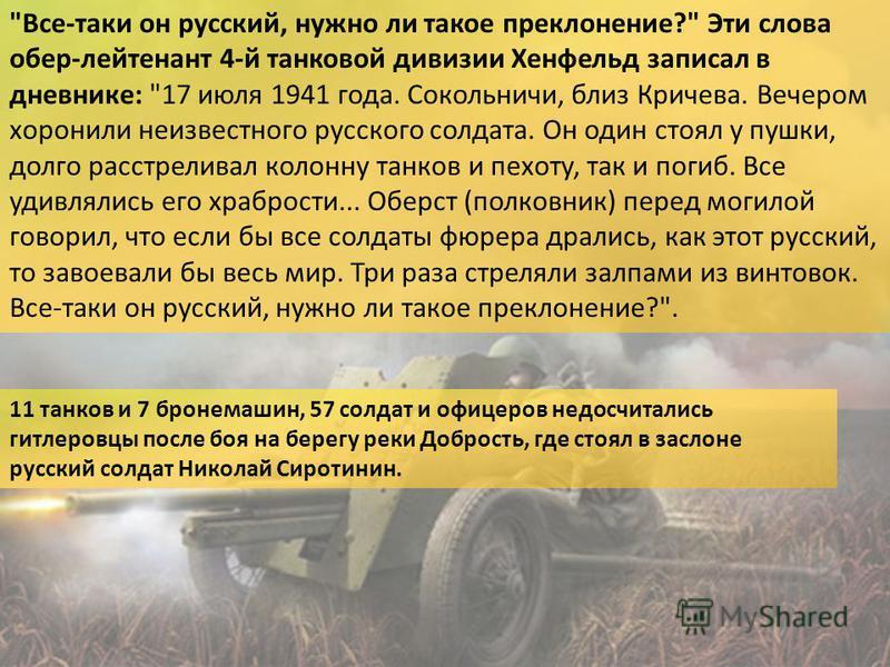 11 танков и 7 бронемашин, 57 солдат и офицеров недосчитались гитлеровцы после боя на берегу реки Добрость, где стоял в заслоне русский солдат Николай Сиротинин.