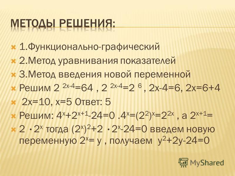 Уравнение вида a f(x) =a g(x) называют показательным,где а положительное число, отличное от 1. Теорема: Уравнение a f(x) =a g(x) (а>0,а#1) равносильно уравнению вида f(x)=g(x)