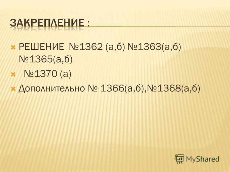 1.Функционально-графический 2. Метод уравнивания показателей 3. Метод введения новой переменной Решим 2 2 х-4 =64, 2 2 х-4 =2 6, 2 х-4=6, 2 х=6+4 2 х=10, х=5 Ответ: 5 Решим: 4 х +2 х+1 -24=0.4 х =(2 2 ) х =2 2 х, а 2 х+1 = 2 2 х тогда (2 х ) 2 +2 2 х
