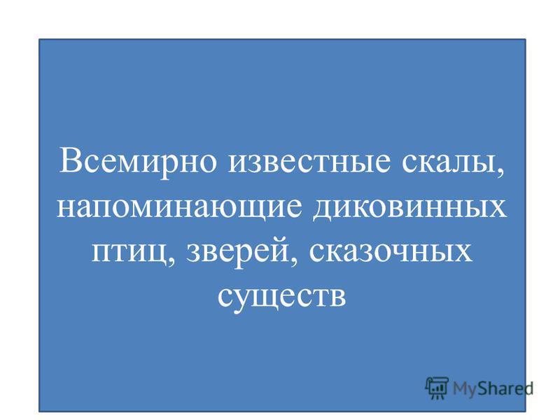 Красноярские столбы Всемирно известные скалы, напоминающие диковинных птиц, зверей, сказочных существ