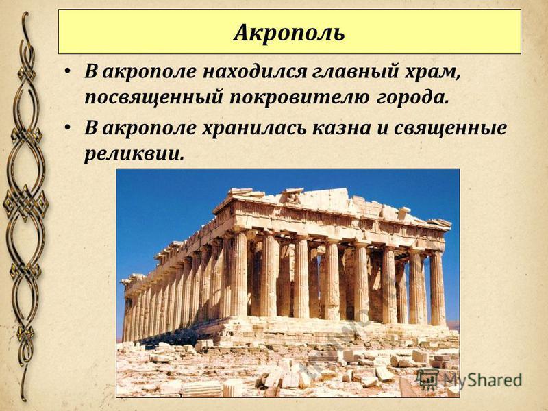 В акрополе находился главный храм, посвященный покровителю города. В акрополе хранилась казна и священные реликвии.