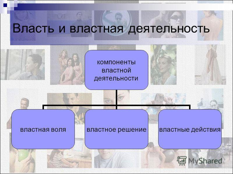 властная деятельность – деятельность по выработке и принятию властных решений и их проведению в жизнь. властная деятельность – это по существу политика власти, воздействующая на все социальные общности, на все сферы жизнедеятельности людей, на общест