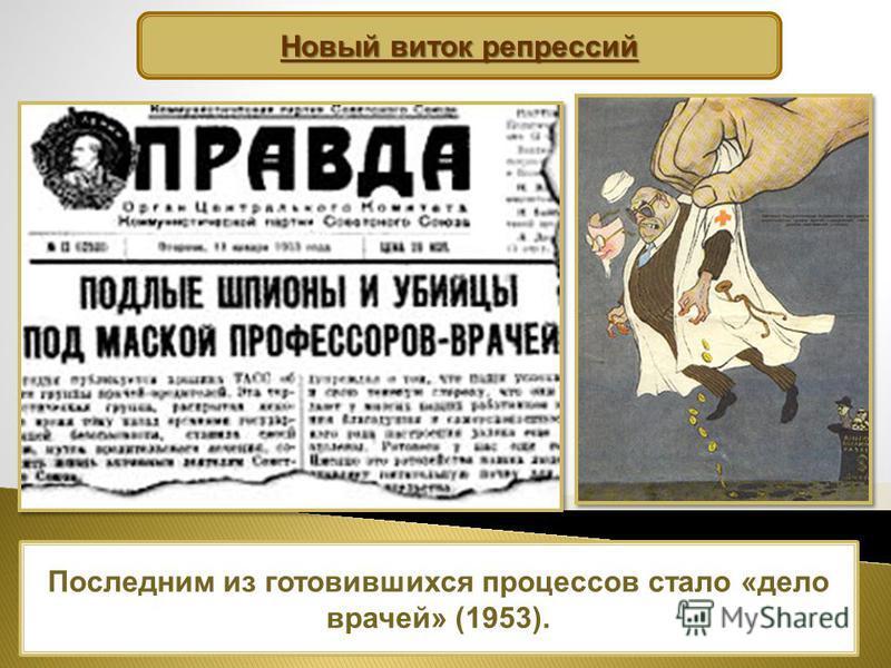 Последним из готовившихся процессов стало «дело врачей» (1953). Новый виток репрессий