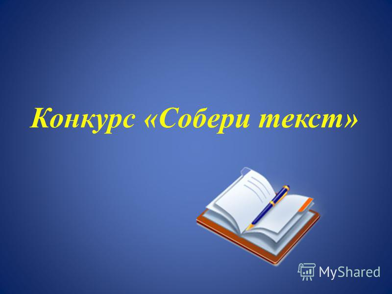 Конкурс «Собери текст»